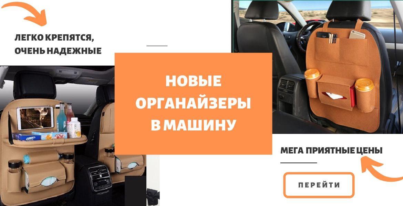 Органайзер в машину