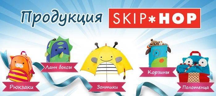 Продукция Skip Hop