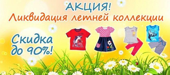Детская одежда, распродажа, акция, скидки