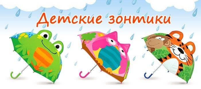 Детские зонты. Зонтики для детей
