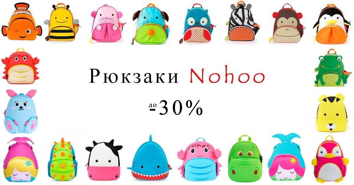 Рюкзак Nohoo