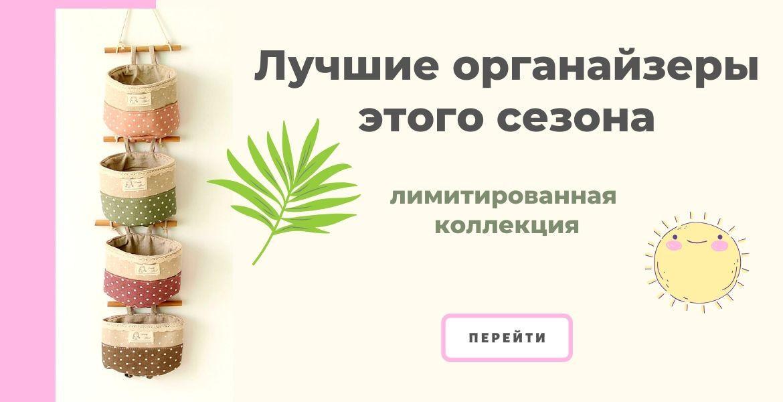 органайзеры